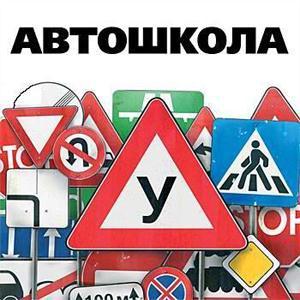 Автошколы Городца