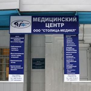 Медицинские центры Городца