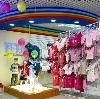 Детские магазины в Городце